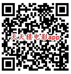 欢乐爆金战机、天天猜电影app领取0.6元微信红包秒推送