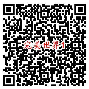 完美世界2个活动注册和幸运领取3-188元微信红包奖励