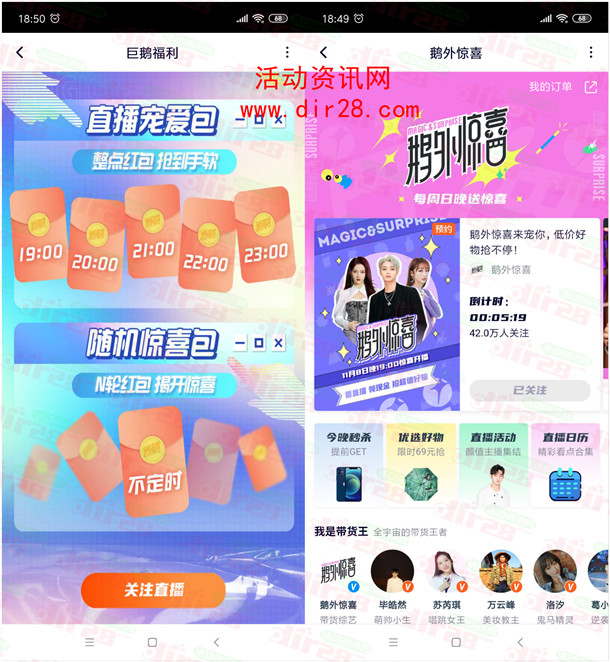 腾讯视频鹅外惊喜今晚5轮现金红包雨 可提现微信和QQ