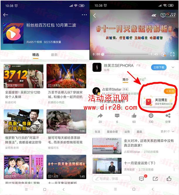 微博新一期粉丝百万红包活动 亲测中1.34元可提现支付宝