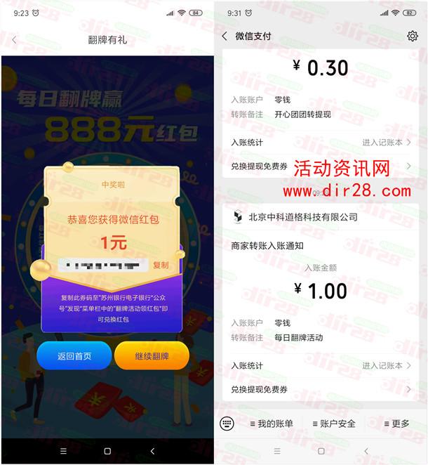 苏州银行app每日翻牌抽1-888元微信红包 每天3次机会