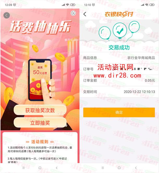 中国农业银行支付0.05元抽1-50元手机话费 亲测中1元秒到