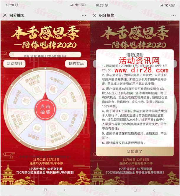 本香世界感恩季活动抽0.3-9.9元微信红包 每天最多抽5次