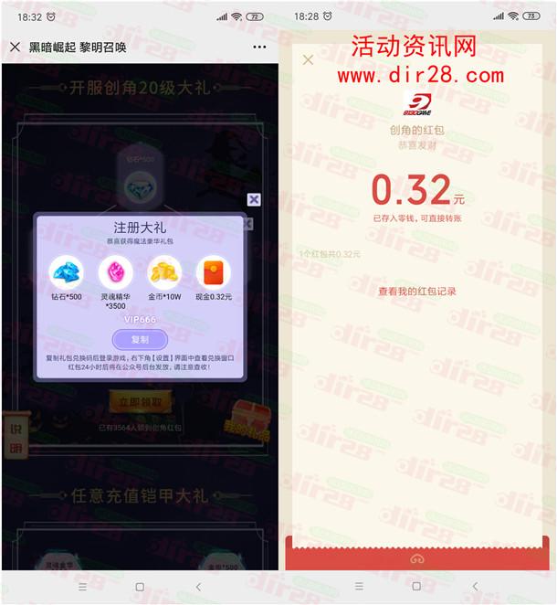 9130游戏下载黎明召唤领取随机微信红包 亲测中0.32元