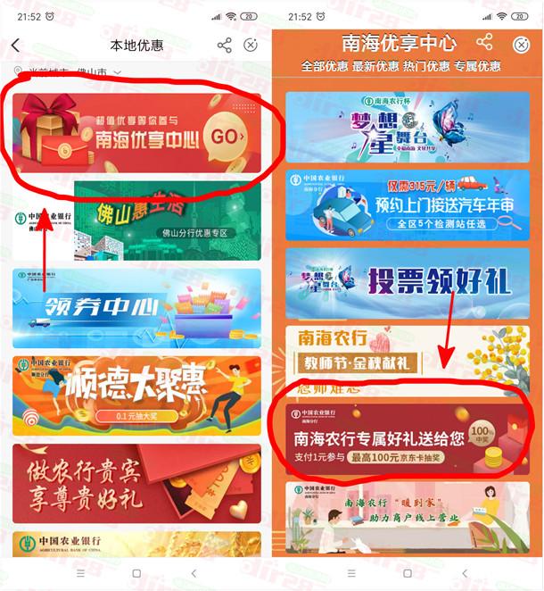 中国农业银行支付0.1元抽5-100元京东卡 亲测中5元京东卡