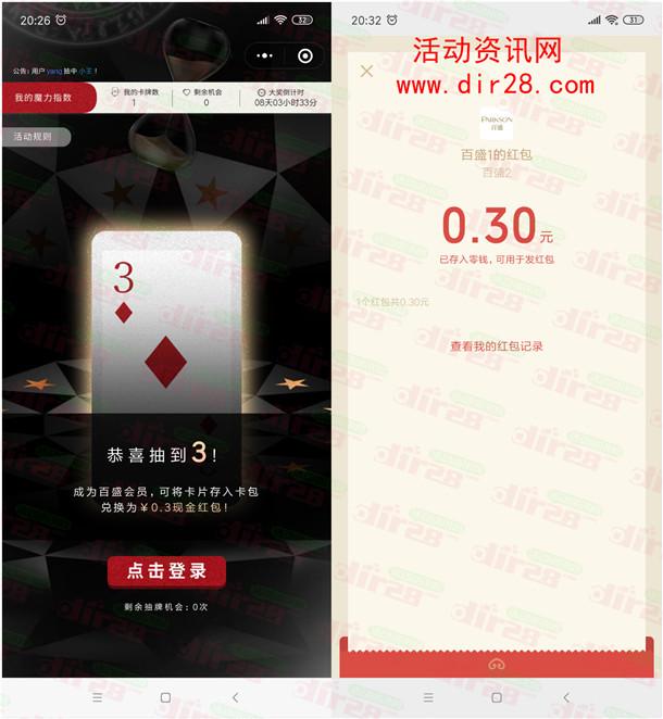 百盛魔法沙漏小程序抽卡牌抽随机微信红包 亲测中0.3元
