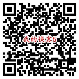 我的侠客手游今日首发QQ端4个活动送1-288个Q币奖励