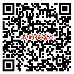 我的侠客手游今日首发QQ端6个活动送1-288个Q币奖励