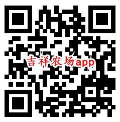 吉祥农场、拼图极速版app领取0.6元微信红包 秒推零钱