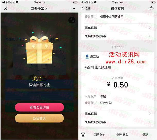 建行广州分行立冬小常识答题抽万份微信红包 亲测中0.5元