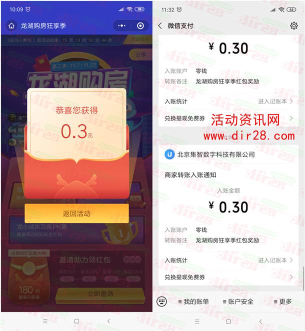 龙湖购房狂享季小程序抽随机微信红包 亲测中0.6元推零钱