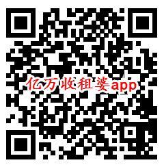 亿万收租婆、多多菜园app领取0.6元微信红包 秒推零钱