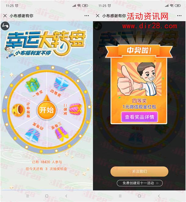 中国广州发布小布福利转盘抽1元微信红包、50元手机话费
