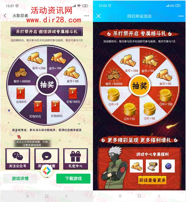火影忍者手游幸运用户抽8-188元微信红包、8-188个Q币