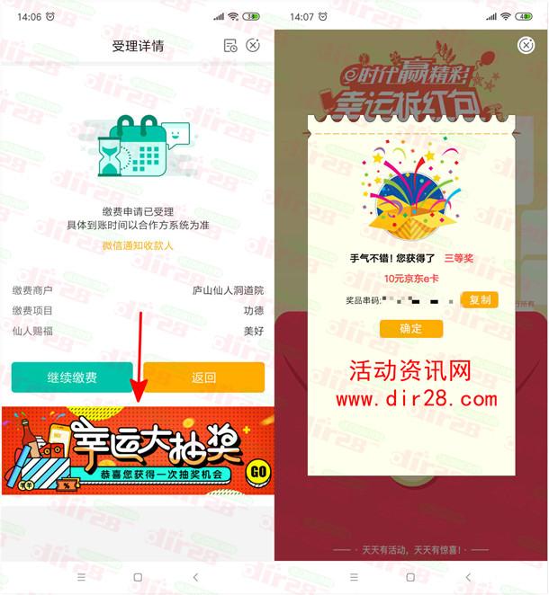 中国农业银行任意缴费0.01元抽10-100元京东卡 亲测中10元