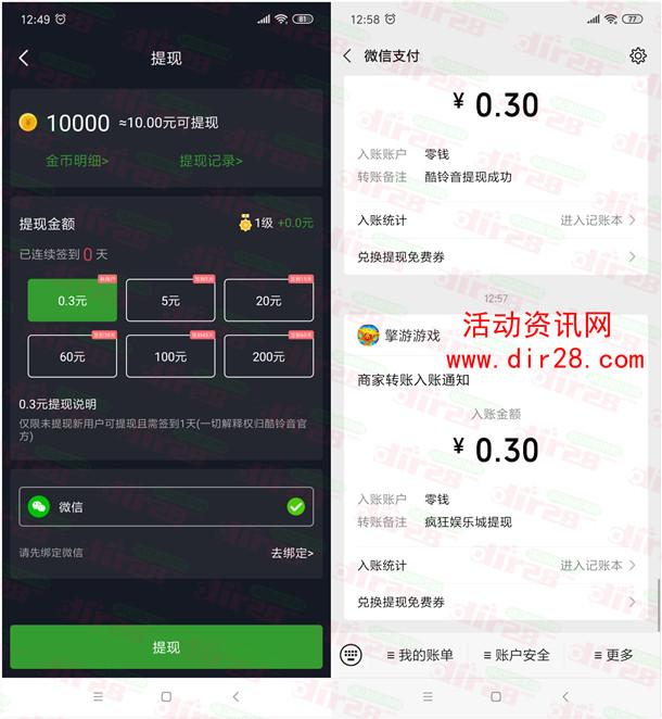 疯狂娱乐C、酷铃音app登录领取0.6元微信红包 秒推零钱