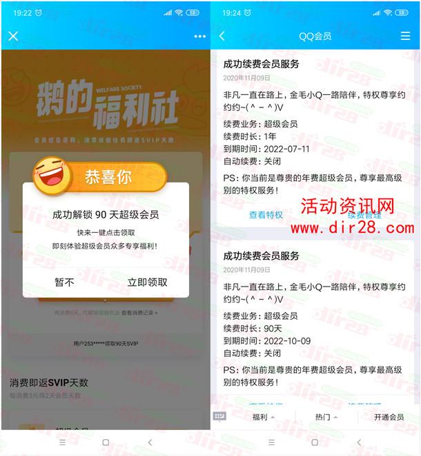 120元开通15个月超级QQ会员 亲测开通秒到账 给力活动