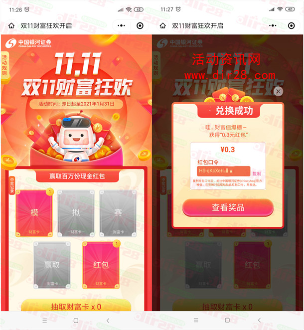 中国银河证券双11财富狂欢抽百万微信红包 亲测中0.3元
