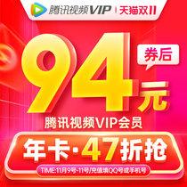 双11购买腾讯视频/爱奇艺/优酷/芒果TV/超级会员5折汇总