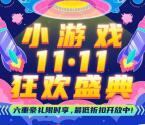 QQ小游戏双十一狂欢盛典抽1-1000元现金红包 亲测中6元