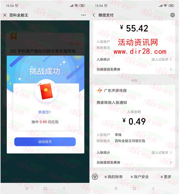 中山科协百科全能王答题抽随机微信红包 亲测中0.49元
