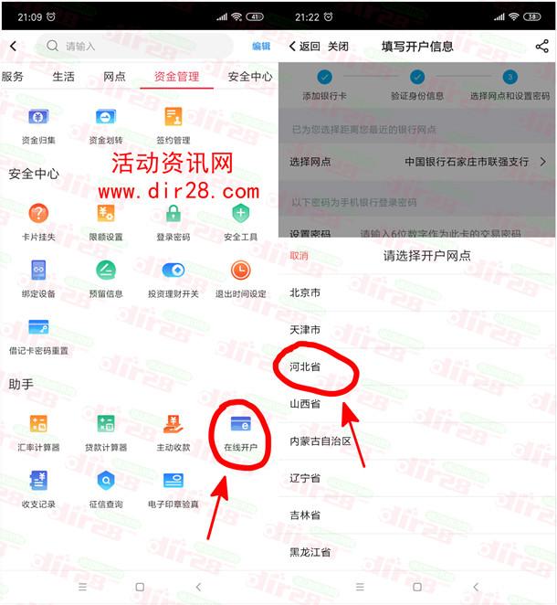中国银行支付0.01元领3-20元微信支付立减金 亲测10元秒到
