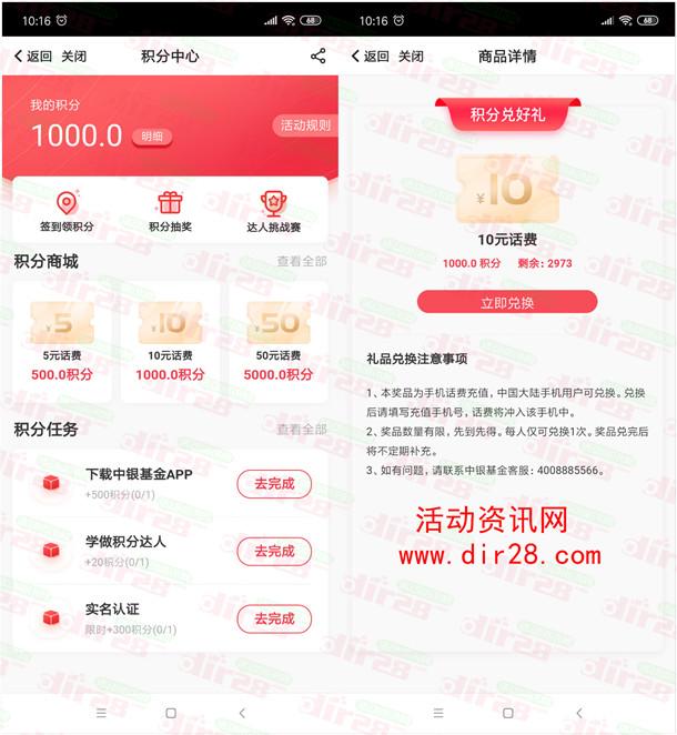中国银行APP注册中银基金领取10-15元手机话费 不秒到