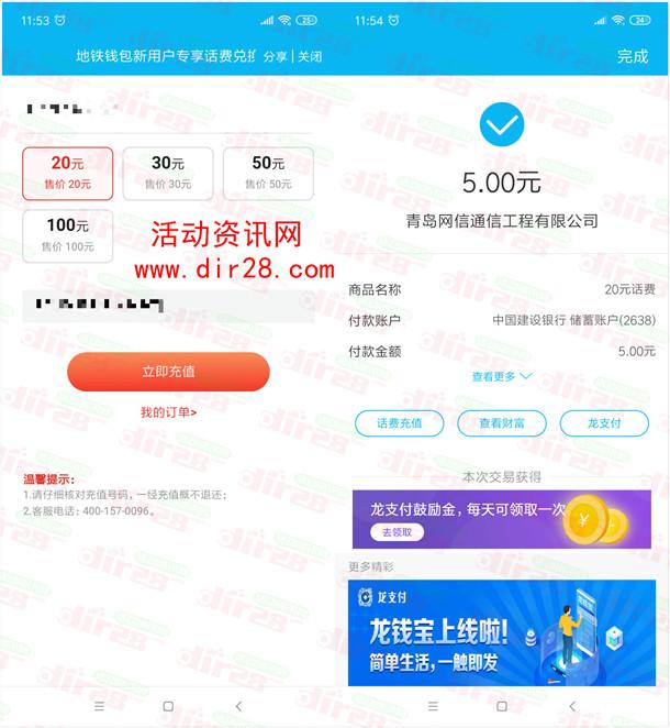 青岛地铁app可5.01元充值25元手机话费秒到账 活动给力