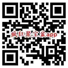 全民悦动、疯狂聚宝盆app领取0.6元微信红包 秒推零钱