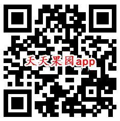 天天果园、晴象天气app登录领0.6元微信红包 秒推零钱