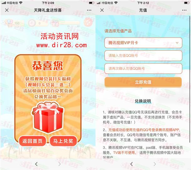 中国银行天降礼盒每天抽腾讯、爱奇艺、优酷会员月卡秒到