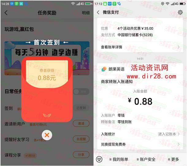 朗果英语app新注册签到领取0.88元微信红包 提现推零钱