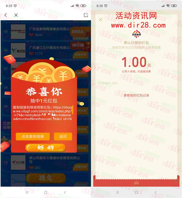 佛山+为佛山品牌打call投票抽1-5元微信红包 亲测中1元