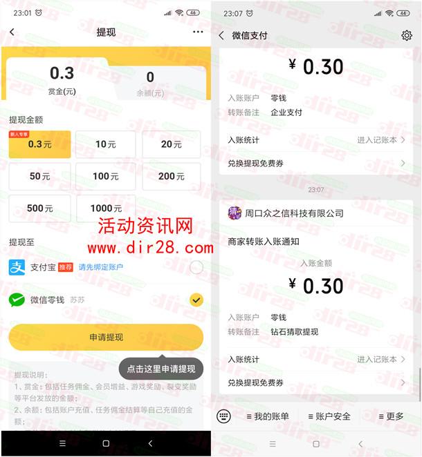 互赚宝、钻石猜歌app领取0.6元微信红包 亲测秒推零钱