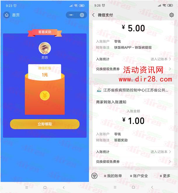 江苏疾控糖尿病防治宣传答题抽1-5元微信红包 亲测中1元
