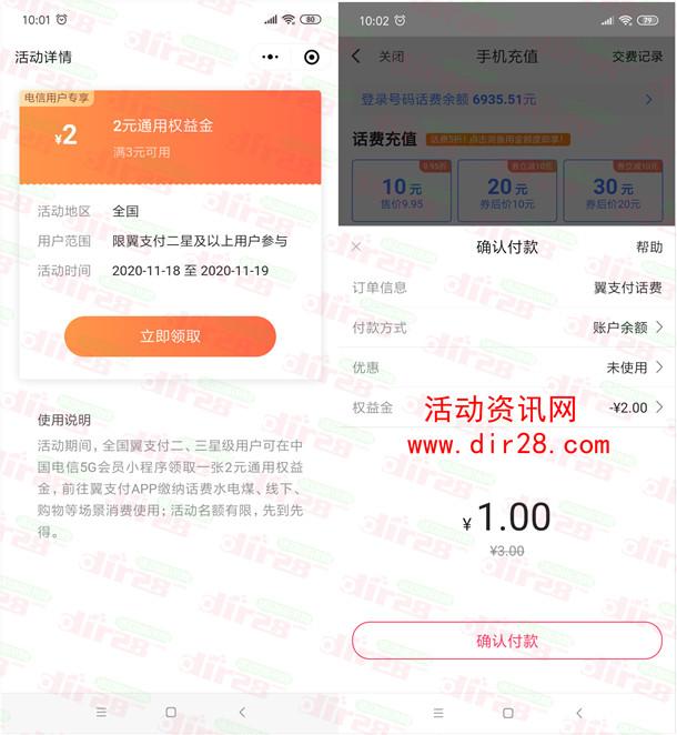 翼支付老用户领取2元通用权益红包 可1元充3元手机话费