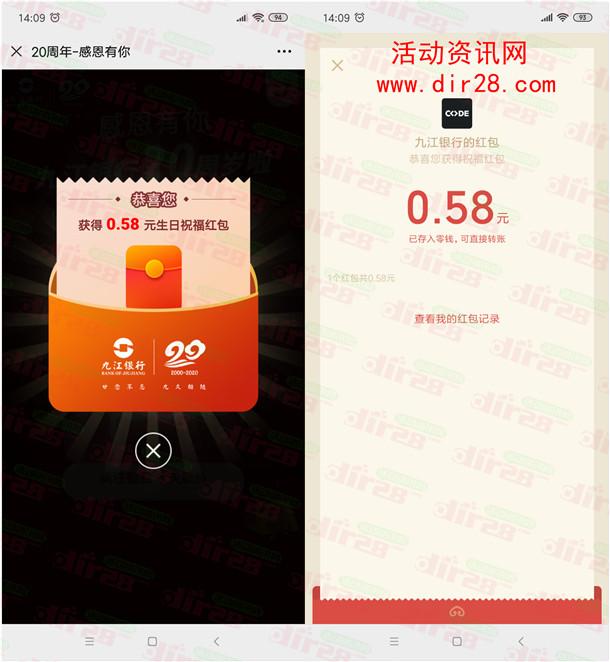 九江银行20周年行庆抽最高188元微信红包 亲测中0.58元