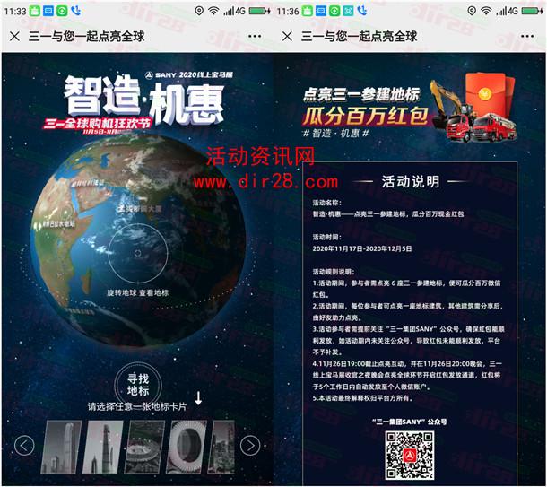 点亮三一全球参建地标瓜分100万微信红包 11月26号瓜分