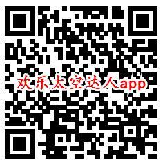 嗨旅行、欢乐太空达人app领取0.6元微信红包秒推零钱