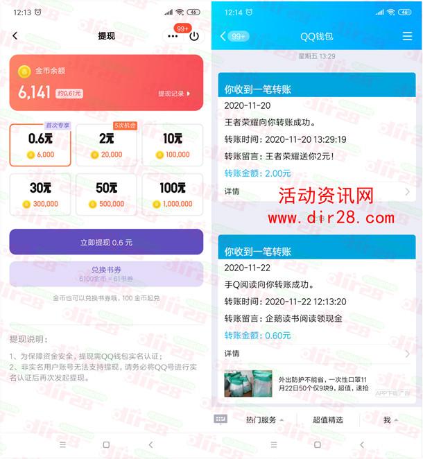 手机QQ企鹅读书简单领取0.6元现金红包 亲测提现秒到账