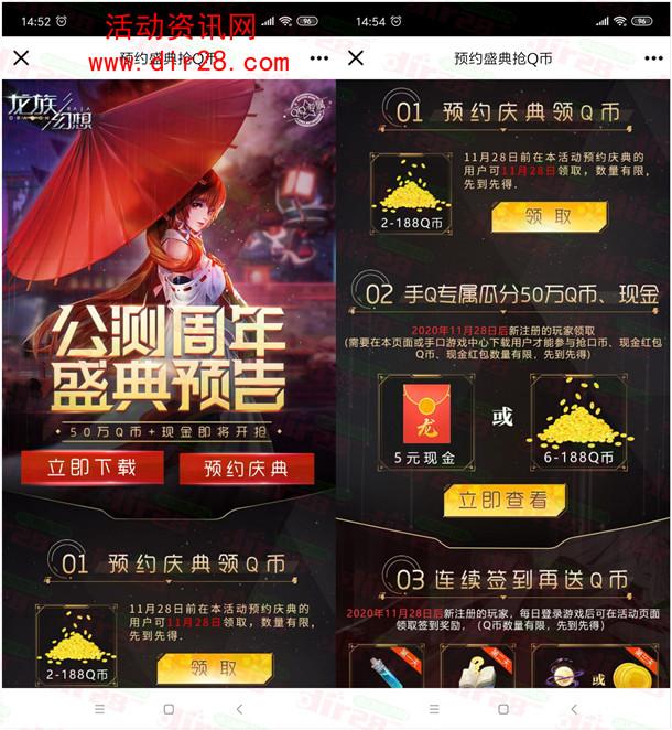 龙族幻想预约公测周年庆典领2-188个Q币、5元现金红包