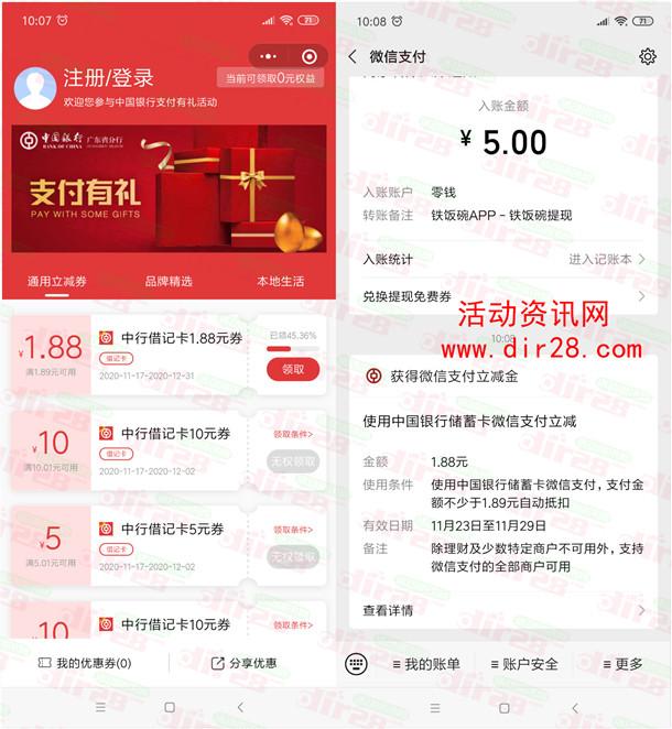 免费领中国银行1.88-11.88元微信支付立减金 亲测1.88元