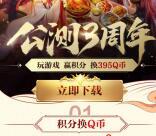 乱世王者公测周年庆新一期手游试玩领1-288个Q币奖励