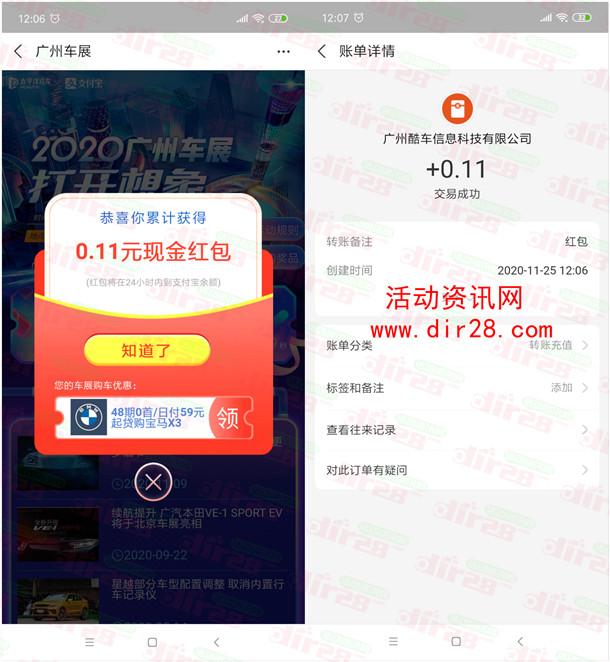 支付宝广州车展百万现金红包雨活动 亲测中0.11元秒到