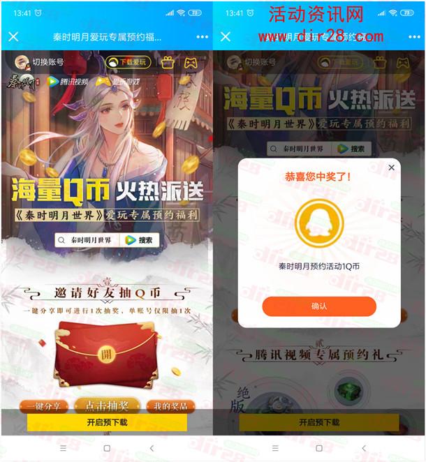 秦时明月世界手游预约分享抽Q币 亲测中1个Q币秒到账