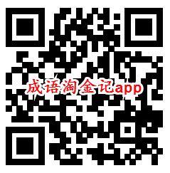 成语淘金记app注册简单领取1元微信红包 亲测秒推零钱