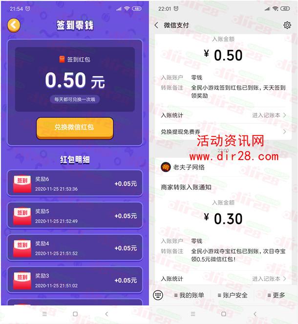 全民小游戏app简单签到领取0.8元微信红包 亲测秒推零钱