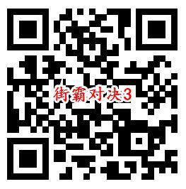 街霸对决手游QQ端多个活动领取8-888个Q币、现金红包