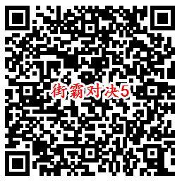 街霸对决手游QQ端7个活动领取8-888个Q币、现金红包