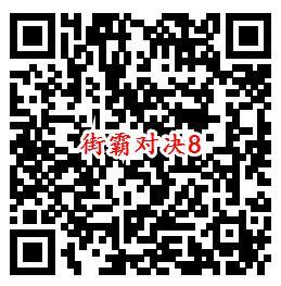 街霸对决手游QQ端8个活动领取8-888个Q币、现金红包